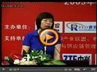 曾隽芳:RFID行业应用方案及进展