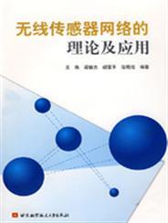 无线传感器网络的理论及应用