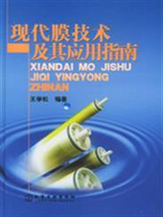 现代膜技术及其应用指南