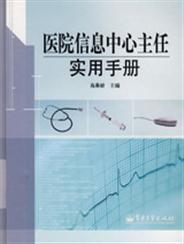 医院信息中心主任实用手册