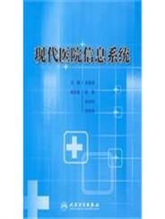 现代医院信息系统