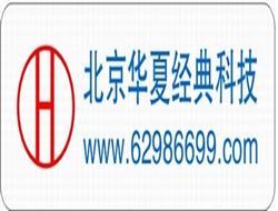 北京华夏经典科技发展中心形象图