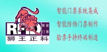 广州狮王正科智能门票系统有限公司