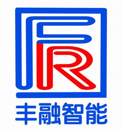 广州丰融智能科技有限公司