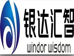 福州银达汇智电子科技有限公司