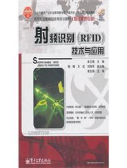 射频识别(RFID)技术与应用