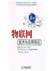 物联网技术与应用导论(战略性新兴产业系列丛书——物联网)