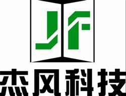 深圳市杰风科技有限公司