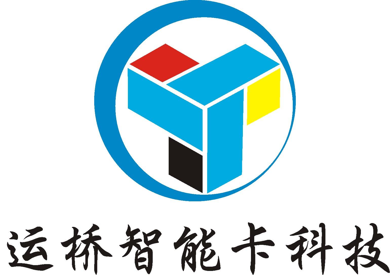 深圳运桥智能卡科技有限公司
