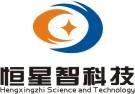 深圳市恒星智科技有限公司