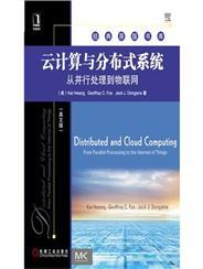 云计算与分布式系统:从并行处理到物联网(英文版)