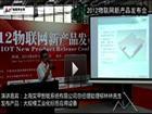2012物联网展上海实甲带来大规模工业化应用标签设备