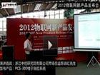2012物联网展浙江中控发布PCS-300楼宇自控系统