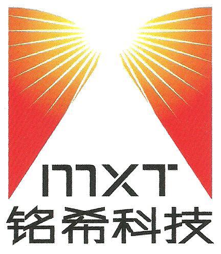 深圳铭希科技有限公司