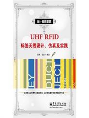 UHF RFID标签天线设计、仿真及实践