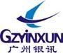 广州市银讯通信科技有限公司