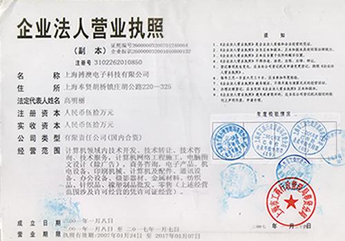 上海搏澳电子科技有限公司
