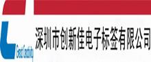 深圳市创新佳电子标签有限公司