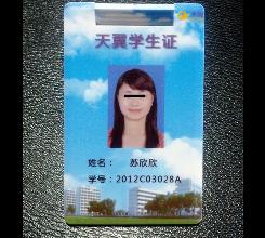 RFID吊牌证件