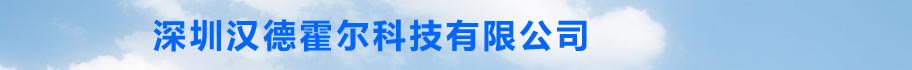 深圳汉德霍尔科技有限公司