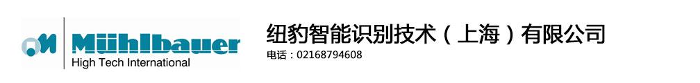 纽豹智能识别技术(上海)有限公司