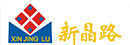 深圳市新晶路电子科技有限公司