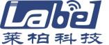 深圳莱柏科技有限公司