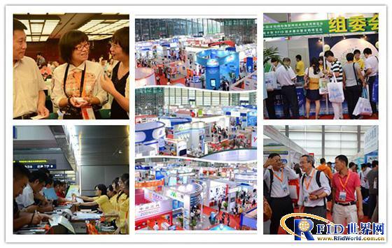 第5届中国国际(深圳)物联网技术与应用博览会