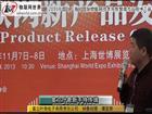 富立叶参加2013上海物联网新产品发布会