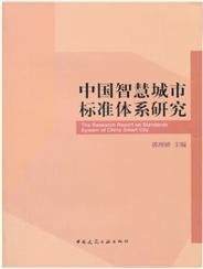 中国智慧城市标准体系研究