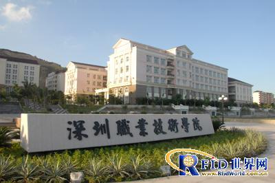 深圳职业技术学院PBOC2.0标准CPU卡校园一卡通案例