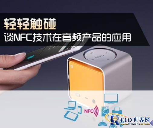 谈NFC技术在音频产品的应用