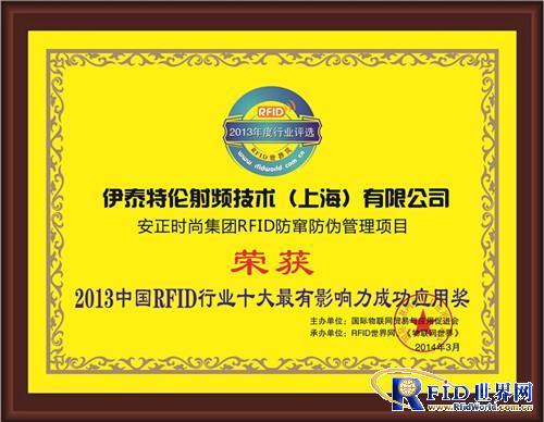 伊泰特伦摘得2013中国RFID行业年度评选三大奖项