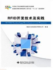 RFID开发技术及实践