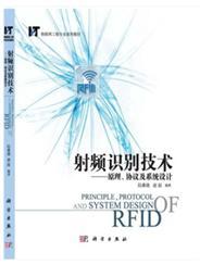射频识别技术--原理、协议及系统设计
