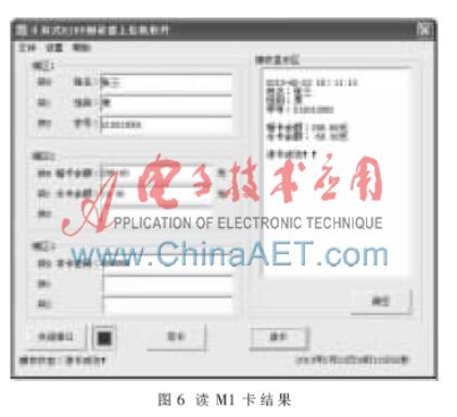基于STM32的RFID手持式阅读器的研究与设计