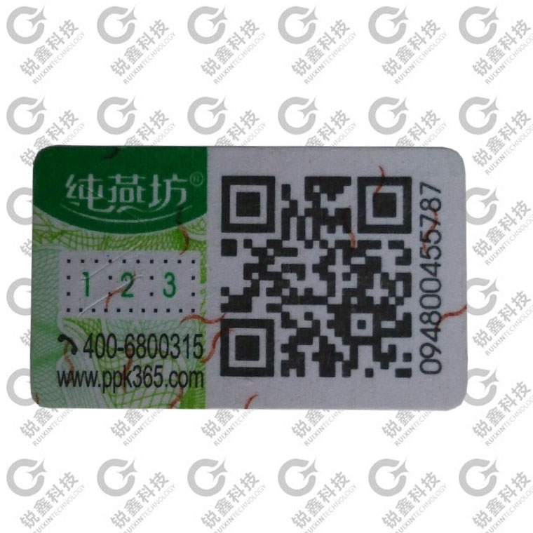 供应RFID防伪标签