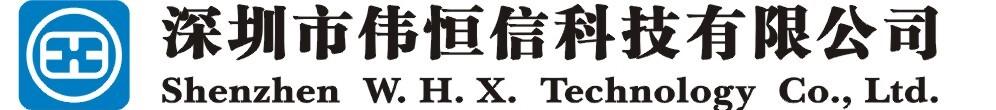 深圳市伟恒信科技有限公司