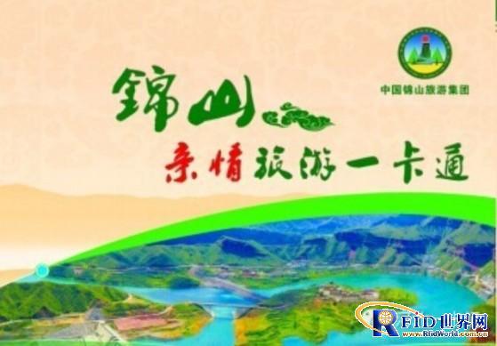 河北一卡通联合锦山正式发行五大景区旅游专属卡