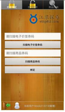 江苏探感有源2.4GHz电子货架标签系统(ESLs)