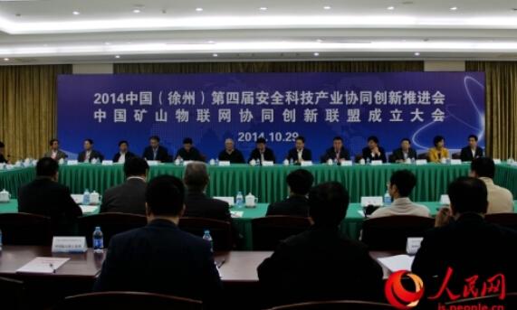 江苏徐州成立国内首个矿山物联网协同创新联盟