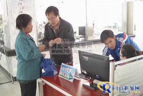 承德平泉正式启动公交IC卡智能付费系统