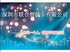 深圳市联合智能卡有限公司视频介绍