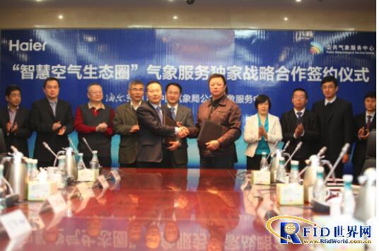 """中国气象局与海尔开展""""空气大数据""""独家合作"""
