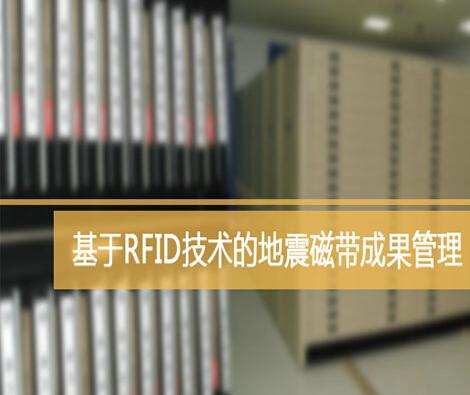 小蜜蜂助力大港油田RFID地震磁带成果管理 _