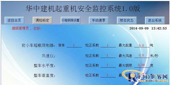华中建机大型起重设备无线监控项目