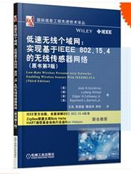 低速无线个域网:实现基于IEEE 802.15.4的无线传感器网络