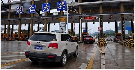 交通运输部到铜仁市开展ETC全国联网实车测试