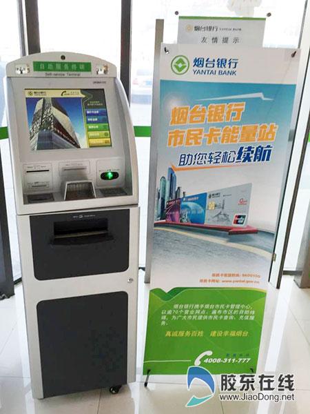 """烟台银行正式推出""""市民卡能量站"""" 服务"""