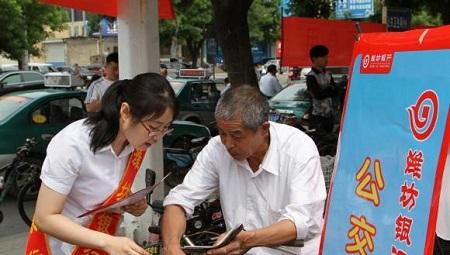 安丘潍坊银行金融IC卡实现公共交通一卡通用